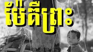 Khmer Music - ម៉ែគឺព្រះ