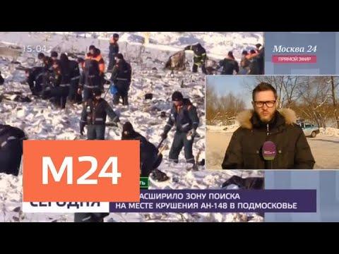 МАК обнаружил на самописце Ан-148 запись последнего полета - Москва 24 (видео)