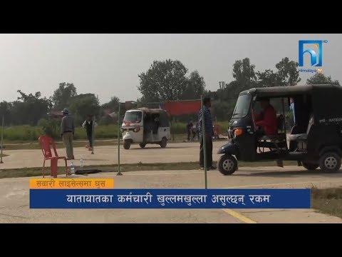 (यातायात व्यवस्था कार्यालय जनकपुरमा घुस रकम लेनदेन सामान्य, यो हेर्नुहोस् ! - Duration: 3 minutes, 16 seconds.)