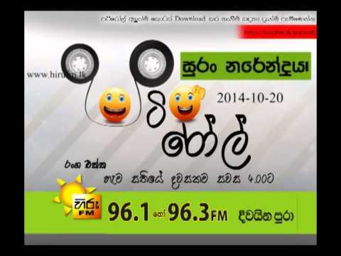 Hiru FM Patiroll  2014 10 20  Suran Narendraya (සුරං නරේන්ද්රයා )