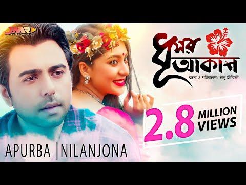 Video Bangla New Natok    Dhushor Akash    Apurba    Nilanjona Neela    Mithila    2018 download in MP3, 3GP, MP4, WEBM, AVI, FLV January 2017