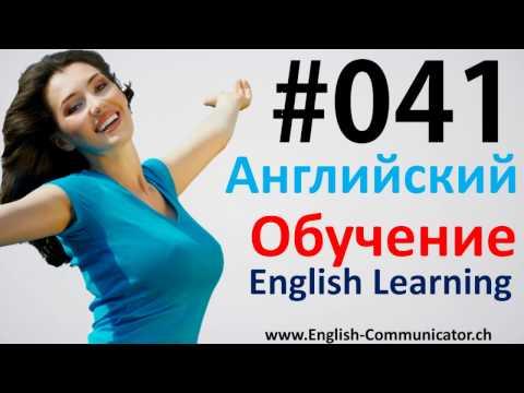 #41 курс английского языка Курск Норильск Ессентуки Елабуга Ивантеевка English