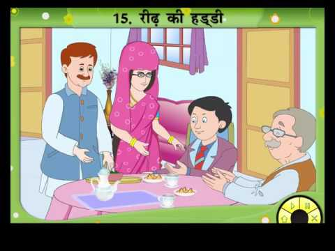 Video Reedh Ki Haddi - Hindi Story download in MP3, 3GP, MP4, WEBM, AVI, FLV January 2017