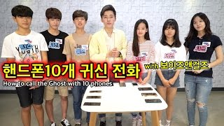 Video How to call a ghost 'ANSWER' to know your future with 10 phones !!! MP3, 3GP, MP4, WEBM, AVI, FLV Mei 2018