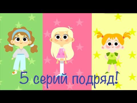Мультики для девочек - Ма́шины одёжки - Все серии подряд (1-5) (видео)