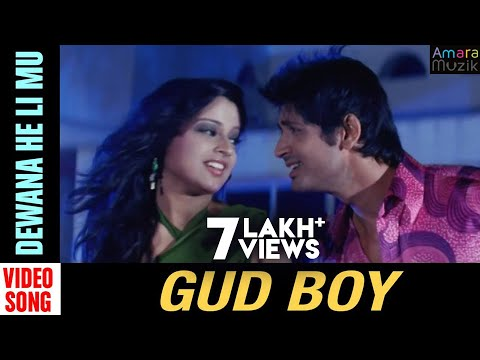 Video Gud boy Odia Movie || Dewana He Li Mu | Video Song | Arindam Roy, Priya Choudhury download in MP3, 3GP, MP4, WEBM, AVI, FLV January 2017