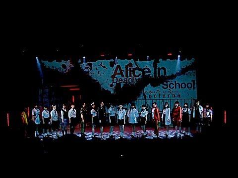舞台「アリスインデッドリースクール・ノクターン」オープニングシーン