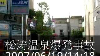 松涛温泉爆発事故 2007/06/19/14:18