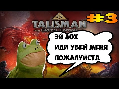 Настолка Талисман с Бандой (TALISMAN:Digital Edition) ● KILL ME #3