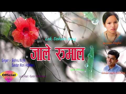 (Jaale Rumal - Bishnu Majhi New lok Dohori Song...16 minutes.)