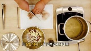 [WMF Recipe] - 제주 고사리국