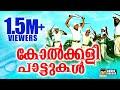 ആരവമേറും കോൽക്കളിപ്പാട്ടുകൾ | Kolkkalipattukal | Traditional Mappilapattukal | Mappila Songs