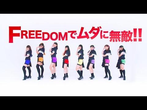 , title : '【MV】A応P「FREEDOMでムダに無敵!!」FULL Ver. (テレビアニメ『ぼくのとなりに暗黒破壊神がいます。』エンディングテーマ)'