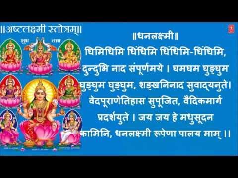 Ashtalakshmi Stotram with HIndi Lyrics By Bellur Sisters I Juke Box 23 October 2014 12 PM