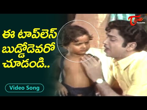 ఈ టాప్ లెస్ బుడ్డోడెవరో చూడండి..| Singer V. Rama