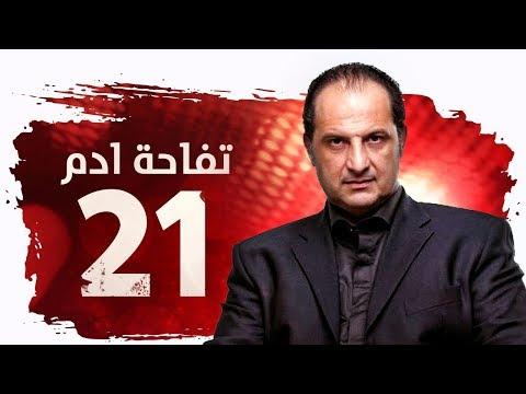 مسلسل تفاحة آدم HD - الحلقة ( 21 ) الحادية والعشرون / بطولة خالد الصاوي - Tofahet Adam Series Ep21 (видео)