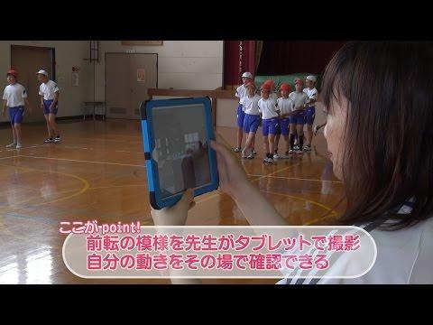 シリーズ ICT活用 臼杵市立上北小学校