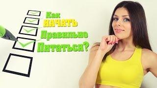 Как НАЧАТЬ Правильно Питаться?