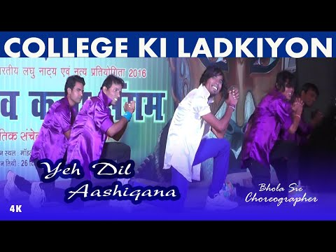 Video Bhola Dance College Ki Ladkiyon Sam & dance Group ( dehri on Sone )  Yeh Dil aashiqana download in MP3, 3GP, MP4, WEBM, AVI, FLV January 2017