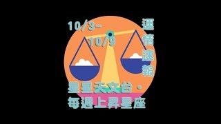 Video 星星天文台(上昇星座運勢速報)﹕上昇天秤(10/03-10/09) MP3, 3GP, MP4, WEBM, AVI, FLV Oktober 2017