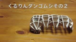 くるりんダンゴムシをベニヤで作ってみました。