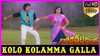 Video Kolo Kolamma Song || Kondaveeti Donga Telugu 1080p HD Video Songs - Chiranjeevi,Vijayashanthi MP3, 3GP, MP4, WEBM, AVI, FLV Mei 2018