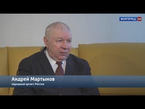 Андрей Мартынов, народный артист России