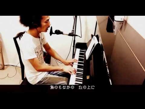 【Cover】沖縄県立伊良部中学校校歌 /儀間誠弥-seiyagima- 【ピアノ】