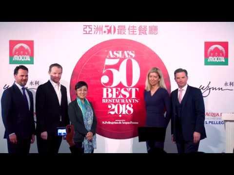 2017小城大事「亞洲50最佳餐廳」頒獎 ...