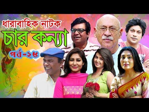 """ধারাবাহিক নাটক """" চার কন্যা """" পর্ব -২৫"""