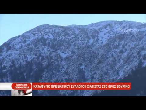 Καταφύγιο ορειβατικού συλλόγου Σιάτιστας στο όρος Βουρινο | 28/12/2018 | ΕΡΤ