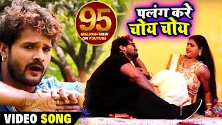 Nonton पलंग करे चोय चोय | Khesari Lal Yadav | New Bhojpuri Superhit Song 2017 | DJ Special Film Subtitle Indonesia Streaming Movie Download