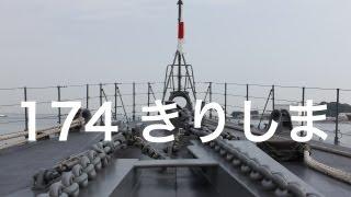 海上自衛隊 護衛艦 きりしま JMSDF DDG 174 JS KIRISHIMA