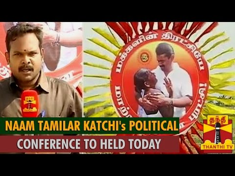 Naam Tamilar Katchi s Political Conference to Held today in Trichy   Thanthi TV