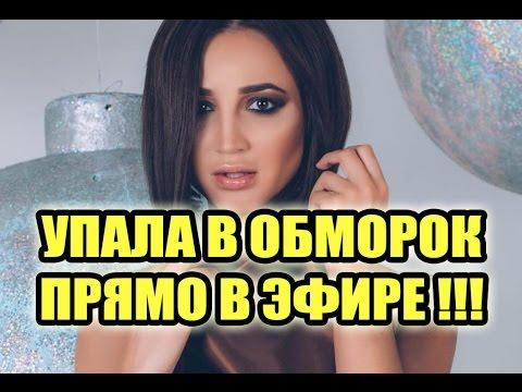 Дом 2 новости 30 декабря 2016 (30.12.2016) Раньше на 6 дней - DomaVideo.Ru