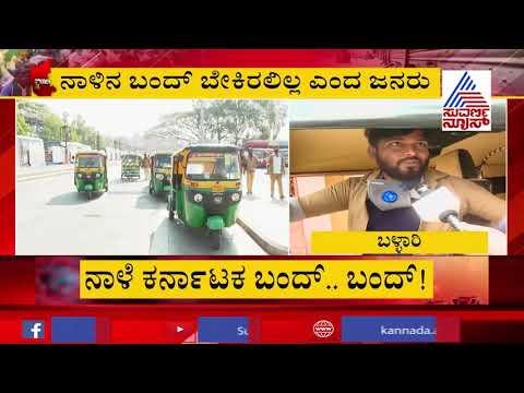 Ballari People's Reactions On Farmers Call For Karnataka Bandh Against The Farm Bill.