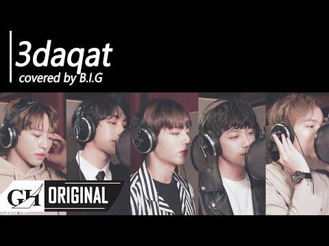 """شاهد فريق """"B.i.g"""" الكوري يعيد غناء """"3 دقات"""""""