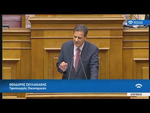 Θ.Σκυλακάκης(Υφ.Οικονομικών)(Προγραμματικές δηλώσεις)(21/07/2019)
