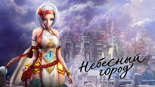 Обложка видео Трейлер «Небесный Город»