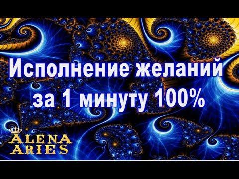 Исполнение ЖЕЛАНИЙ за 1 минуту 100%//эзотерика - DomaVideo.Ru
