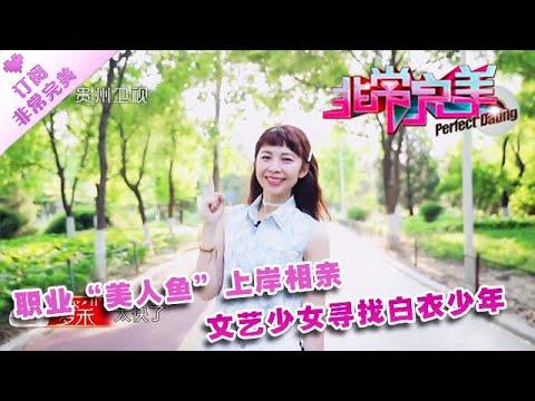 """非常完美 20190718:职业""""美人鱼""""上岸相亲,文艺少女寻找白衣少年"""
