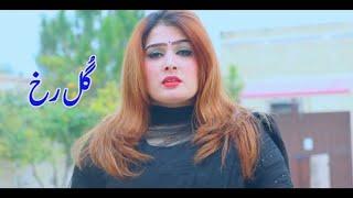 Download Lagu Niyazbeena - Gul Rukh,Nadir Khan,Yasmeen - Pashto New HD,Movie,2018,Pushto Telefilm Mp3