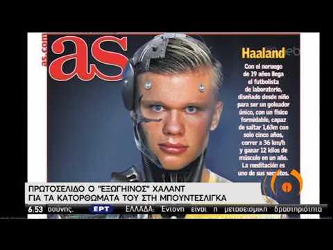 Η «AS» παρομοιάζει με cyborg τον… διαστημικό Χάαλαντ! | 20/05/2020 | ΕΡΤ
