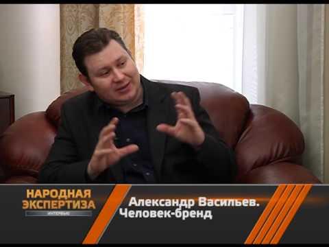 Народная Экспертиза - Интервью / Александр Васильев. Человек-бренд