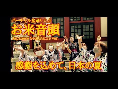 バーチャル盆踊り大会 ~お米音頭 Japanese Soul Dance Ver.~の画像