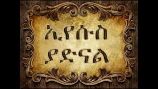 New Victory Ethiopian Gospel Song By Henny Henock Akelil