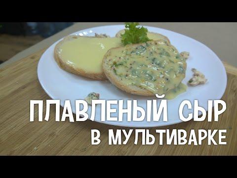 Жареный плавленный сыр рецепт с фото