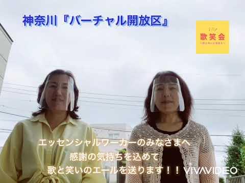 神奈川「バーチャル開放区」歌笑会の画像
