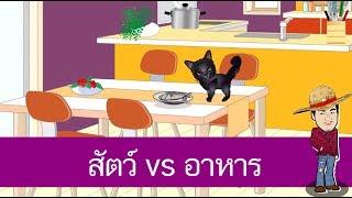 สื่อการเรียนการสอน การตอบสนองต่อสิ่งเร้าของสัตว์ ตอน อาหาร  ป.4 วิทยาศาสตร์