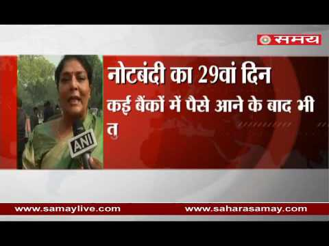 Renuka Choudhary on 29th day of Demonetization but no cash in ATMs